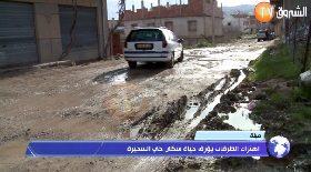 ميلة… إهتراء الطرقات يؤرق حياة سكان حي السخيرة