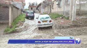 ميلة… سكان بلدية زغاية يستغيثون لفك العزلة عن منازلهم