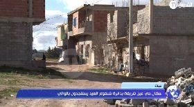 ميلة… سكان حي عين شريفة بدائرة شلغوم العيد يستنجدون بالوالي