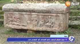 ميلة..14 مليار سنتيم لترميم جامع الصحابي أبو المهاجر دينار