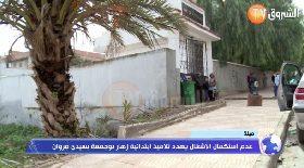ميلة… عدم إستكمال الأشغال يهدد تلاميذ إبتدائية زهار بوجمعة بسيدي مروان