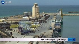 ميناء تنس يختنق والسلطات تتفرج