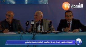 المعارضة تهدد بتحرك ميداني و تتهم السلطة بالاستخفاف بها