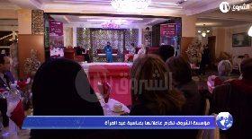مؤسسة الشروق تكرم عاملاتها بمناسبة عيد المرأة