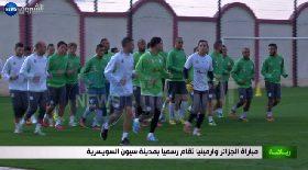 مباراة الجزائر وأرمينيا تقام رسميا بمدينة سيون السويسرية