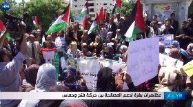 مظاهرات بغزة لدعم المصالحة بين حركة فتح وحمس