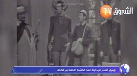 وينزل الستار عن حياة أسد الخشبة امحمد بن قطاف