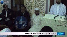 محسنون يهدون عمرة لحفظة القرآن باسطاوالي