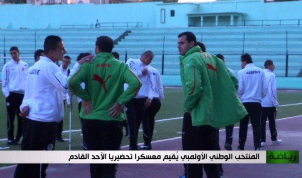 المنتخب الوطني الأولمبي يقيم معسكرا تحضيريا الأحد القادم