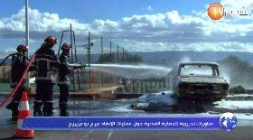 مناورات تدريبية للحماية المدنية حول عمليات الإنقاذ ببرج بوعريريج
