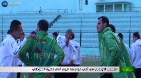 المنتخب الأولمبي في ثاني مواجهة اليوم أمام نظيره السوداني