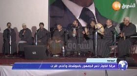 النعامة..فرقة الكوثر تأسر الجمهور بالموشحات وأغاني التراث