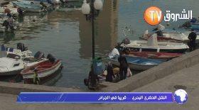 النقل الحضري البحري…قريبا في الجزائر