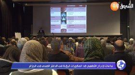نداءات لإدراج التطعيم ضد المكورات الرؤية في الدفتر الصحي في الجزائر