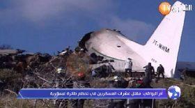 أم البوقي… مقتل عشرات العسكريين في تحطم طائرة عسكرية