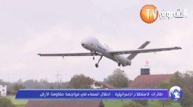 طائرات الاستطلاع الاسرائيلية..احتلال السماء في مواجهة مقاومة الأرض