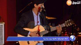 آفاق موسيقية عالمية بروح جزائرية