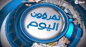 تقرؤون اليوم (08/03/2014)