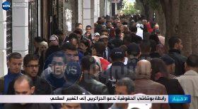رابطة بوشاشي الحقوقية تدعو الجزائريين إلى التغير السلمي