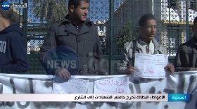 الأغواط / البطالة تخرج حاملي الشهادات إلى الشارع