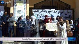 الأغواط / عمال مراكز التكوين المهني في وقفة إحتجاجية