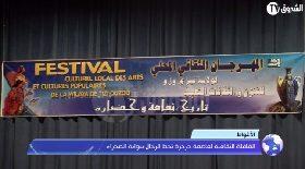 الأغواط… القافلة الثقافية لعاصمة جرجرة تحط الرحال ببوابة الصحراء