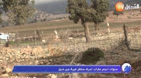 سنوات الجمر مازالت تحرق سكان قرية عين خليل