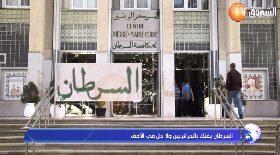 السرطان يفتك بالجزائريين ولا حل في الأفق