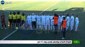 سيدات الجزائر يواجهن تونس يوم 13 ماي