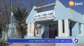 سيدي بلعباس… بلدية رأس الماء افتقار للهياكل الصحية