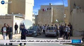 سيدي بلعباس / سكان حي البيئة يخرجون للشارع للمطالبة بتسوية عقود الملكية