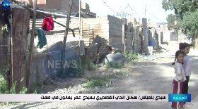 سيدس بلعباس / سكان الحي القصديري بسيدي عمر يعانون في صمت