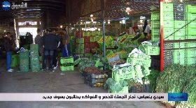 سيدي بالعباس / تجار الجملة للخضر والفواكه يطالبون بسوق جديد