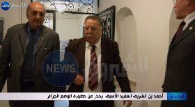 أحمد بن الشريف العقيد الأسبق يحذر من خطورة الوضع في الجزائر