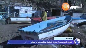 سكيكدة.. صيادو قرية حجرية ببلدية كركرة يطالبون بمرفأ بحري