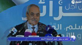 رئيس الحكومة الأسبق أحمد بن بيتور يعلن انسحابه من سياق الرئاسيات