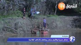 سكيكدة..سكان حجرية يطالبون بجسر يربطهم بالأراضي الفلاحية