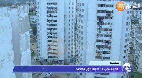 سكيكدة… عمارات من 14 طابقا دون مصاعد