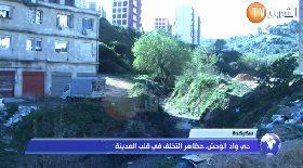 سكيكدة… حي واد الوحش مظاهر التخلف في قلب المدينة