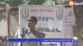 أزمة غذائية كبرى في جنوب السودان