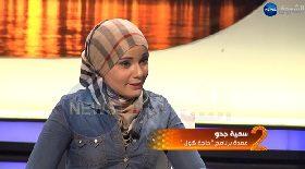 سمية جدو في حفل إطلاق قناة الشروق نيوز