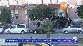 عين تموشنت:وقفة احتجاجية للكنابست أمام مقر مديرية التربية على خلفية توقيف أستاذ