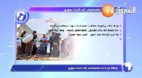 رسالة من لاجئ فلسطيني الى لاجئ سوري