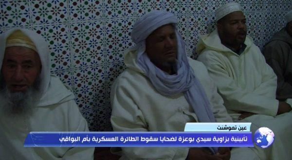 عين تموشنت… تأبينية بزاوية سيدي بوعزة لضحايا سقوط الطائرة العسكرية بأم البواقي