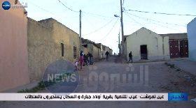 عين تموشنت / غياب للتنمية بقرية أولاد جبارة والسكان يستجيرون بالسلطات