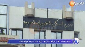 عين تموشنت: ضحايا مرقي عقاري يحتجون أمام مقر مديرية السكن