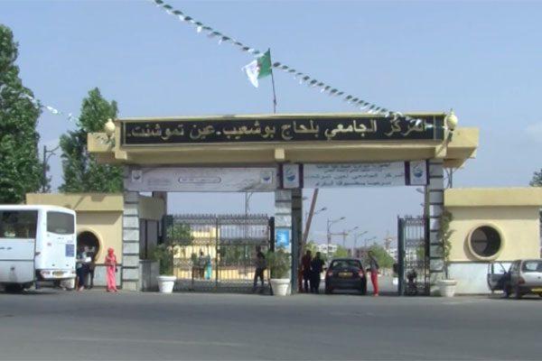 "Résultat de recherche d'images pour ""المركز الجامعي عين تموشنت"""