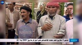 تدمير 9 ملايين لغم مضاد للأشخاص في الجزائر مابين 2004 و2014