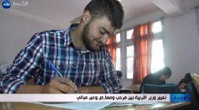 تغيير وزير التربية بين مرحب ومعارض وغير مبالي