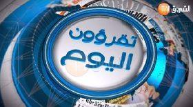 تقرؤون اليوم (22/02/2014)